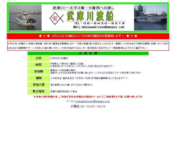 武庫川渡船 ハネ釣り講習会のお知らせ♪