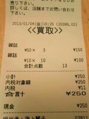 2013-01-05 10.54.13