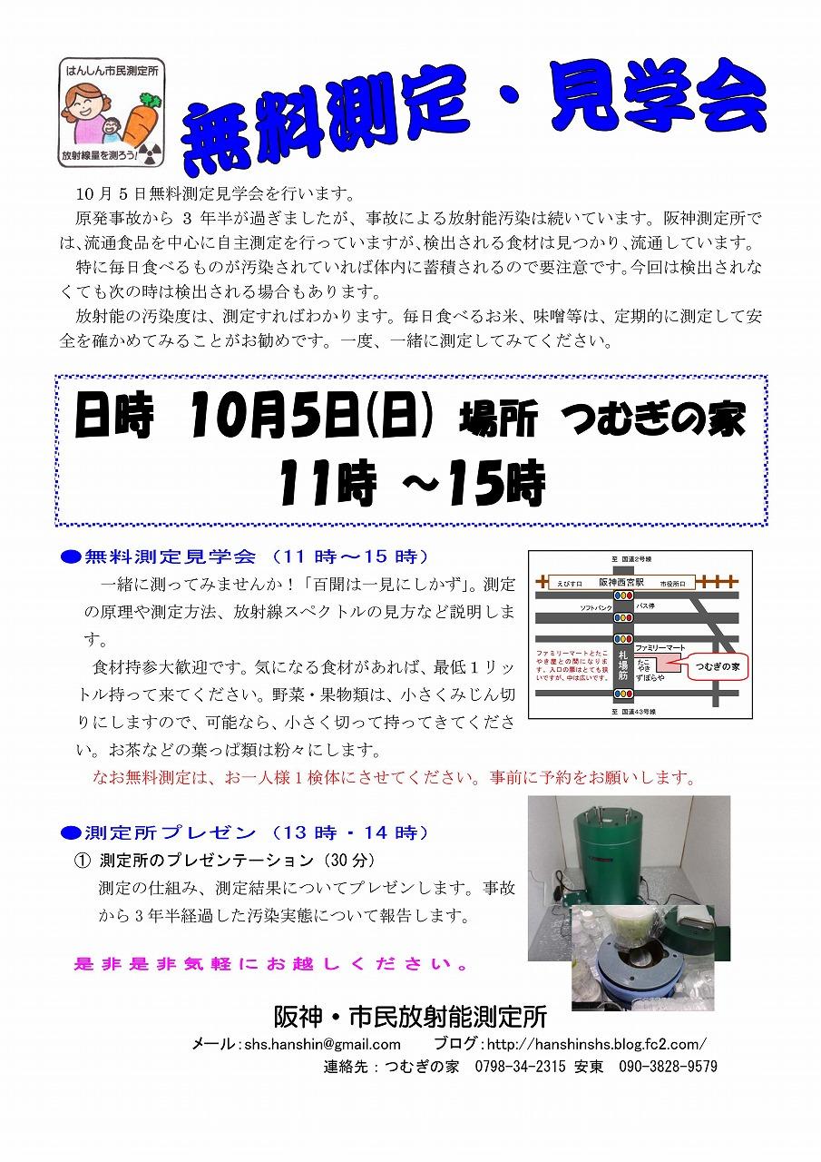 20141005無料測定見学会_01