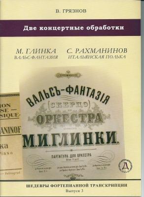 グリャズノフ