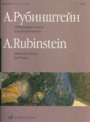 Rubinstein.jpg
