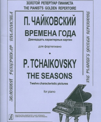 TchaikovskyBlog.jpg
