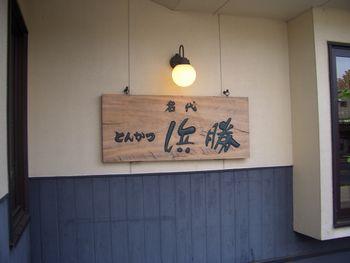 福岡県北九州市八幡西区三ヶ森 とんかつ浜勝