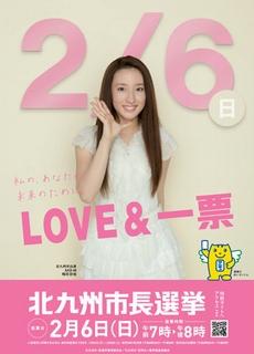 北九州 AKB48 梅田彩佳