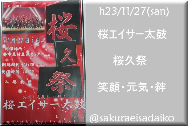 桜エイサー太鼓桜久祭11