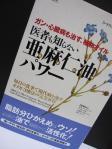 医者も知らない亜麻仁油パワー ガン・心臓病も治す、植物オイル