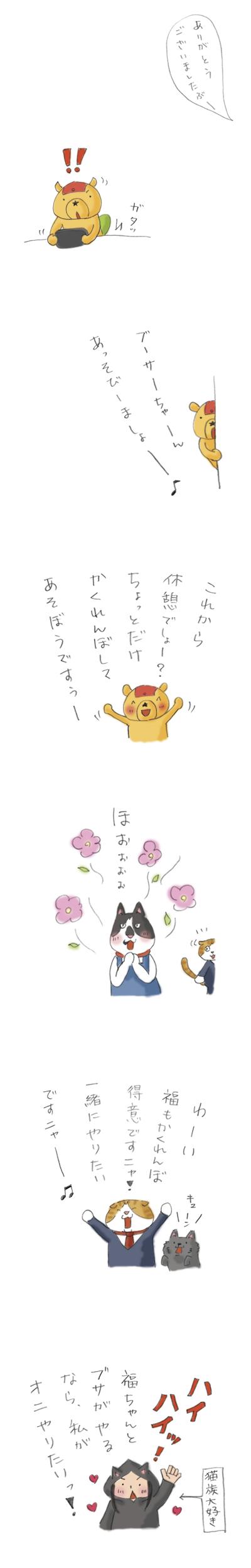 かくれんぼー1