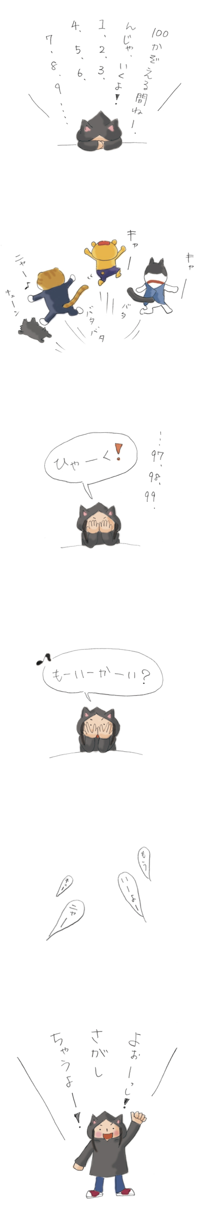 かくれんぼー2