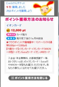 【Warau.JP】ポップアップ