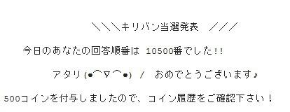 【チャンスマスター】「デイリーチャンス」キリバンゲット!!