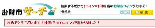 【お財布.com】「お財布サーチ」で100コイン