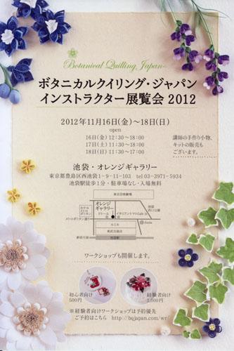 botanical2012.jpg