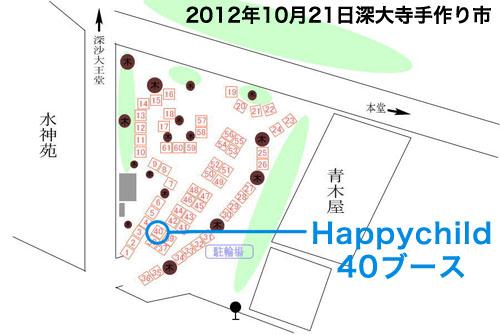 jindaiji20121021.jpg