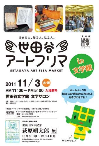 setabun2011_flyer1.jpg