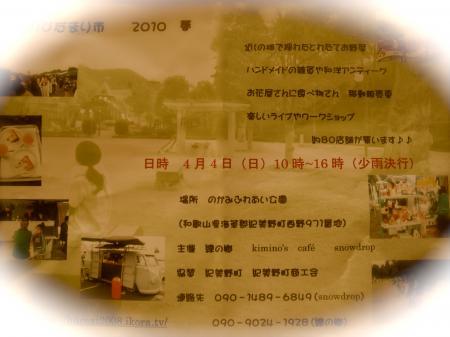 DSC00021_convert_20100401213420.jpg