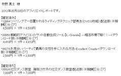 20120503実績レポート
