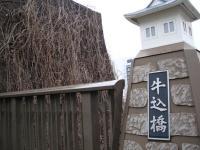 江戸城外堀跡 牛込見附(牛込御門)跡