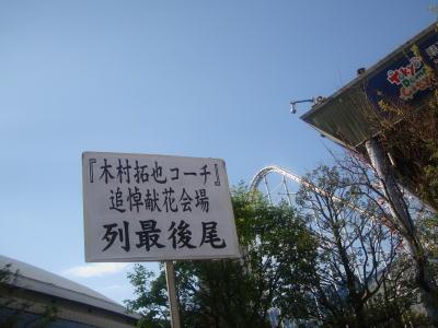 木村拓也コーチ献花会場