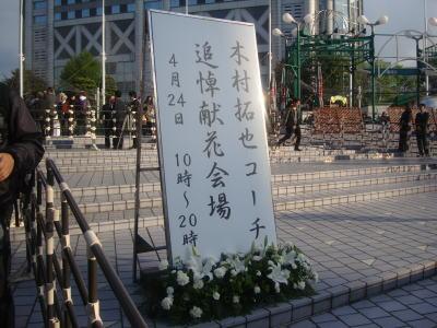 木村拓也コーチ追悼献花会場