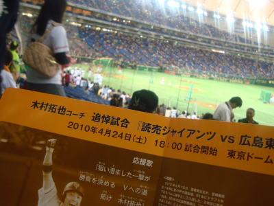 木村拓也コーチ追悼試合