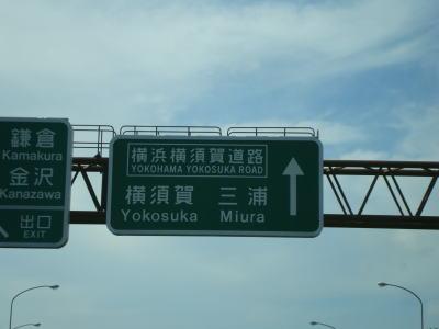 横須賀へ。
