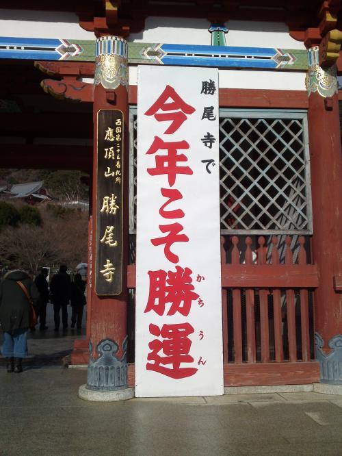 初詣 勝尾寺2