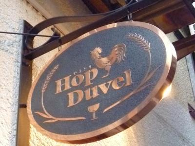 Hop Duvel (5)