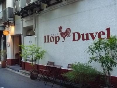 Hop Duvel (2)