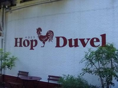 Hop Duvel (6)