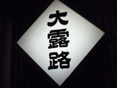 大露路 (3)
