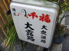 大露路 (5)