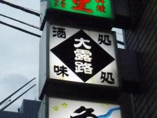 大露路 (1)