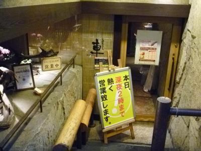 宮崎地鶏 車 (6)