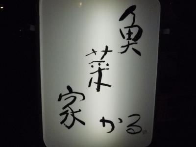 かる16 (1)