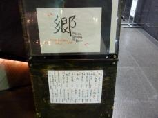 郷 (3)