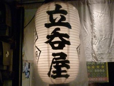 立呑屋 (2)