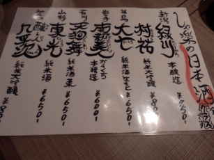 しゃ楽 (13)