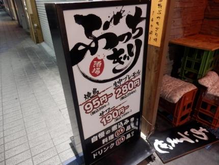 ぶっちぎり酒場 (1)