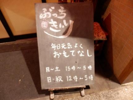 ぶっちぎり酒場 (4)