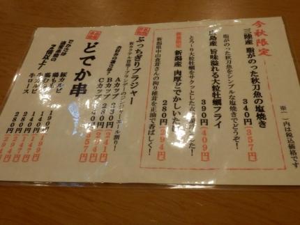 ぶっちぎり酒場 (12)
