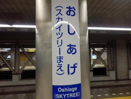 押上~向島 スカイツリー (1)