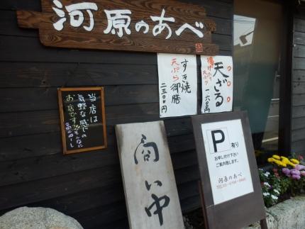 押上~向島 スカイツリー (60)