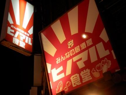 ヒノマル食堂 (4)