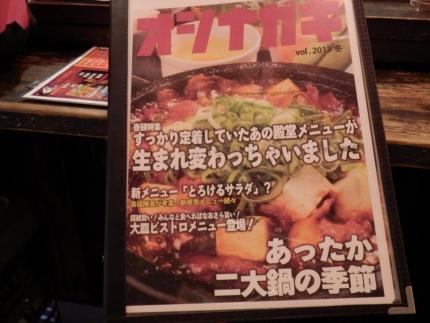 ヒノマル食堂 (13)