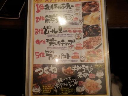 ヒノマル食堂 (40)