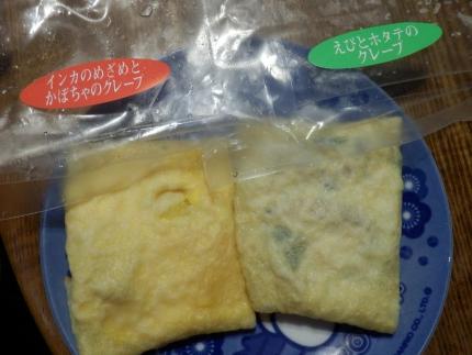 クレープ惣菜 (1)