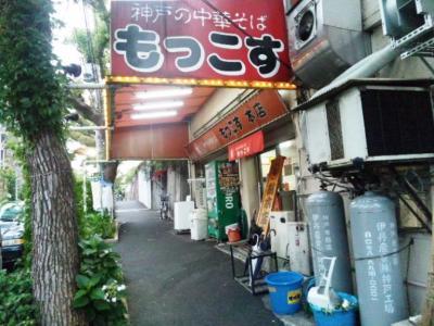 もっこす大倉山総本店外観
