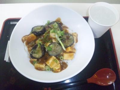 豆腐茶屋がんこ麻婆茄子豆腐丼301円