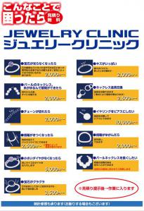 jewelryclinic_a5_convert_20130215002556.jpg