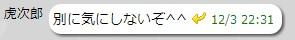 2013y12m18d_130403380.jpg